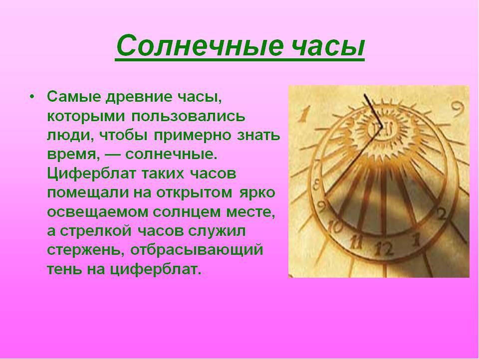 рома налажено сообщение на тему часы с картинками доме
