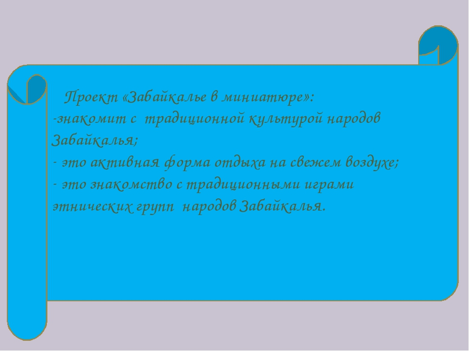 Проект «Забайкалье в миниатюре»: знакомит с традиционной культурой народов З...