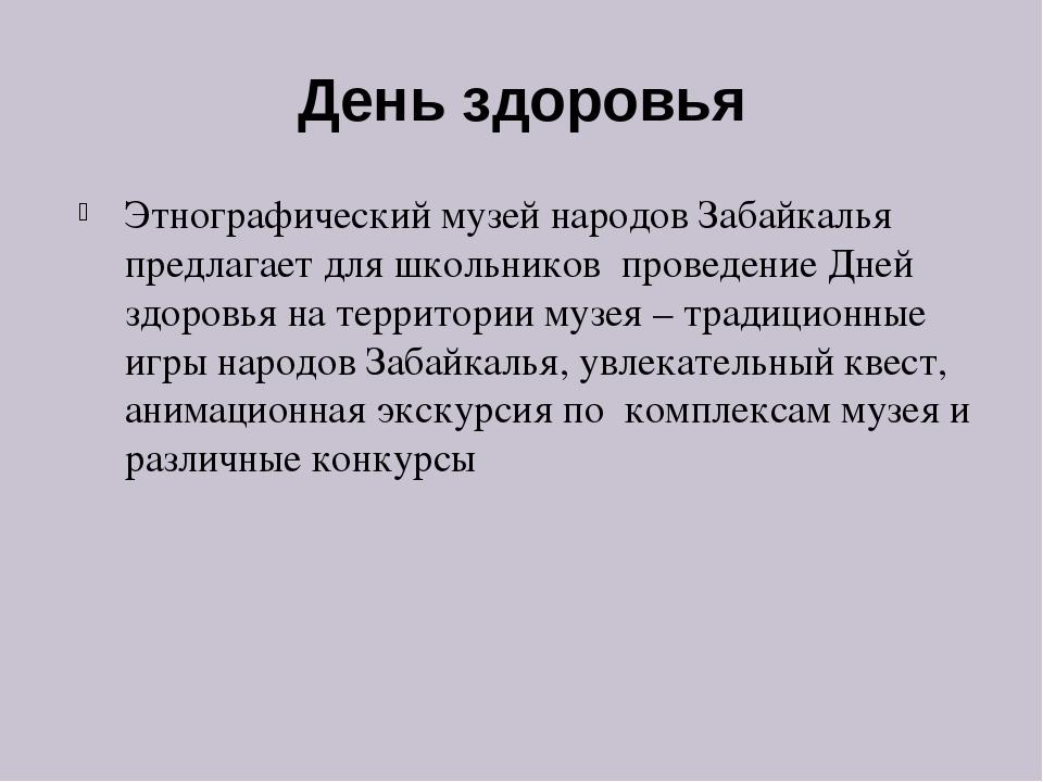 День здоровья Этнографический музей народов Забайкалья предлагает для школьни...