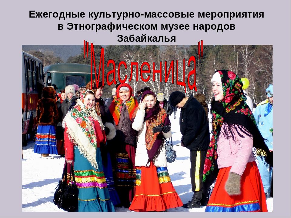 Ежегодные культурно-массовые мероприятия в Этнографическом музее народов Заба...