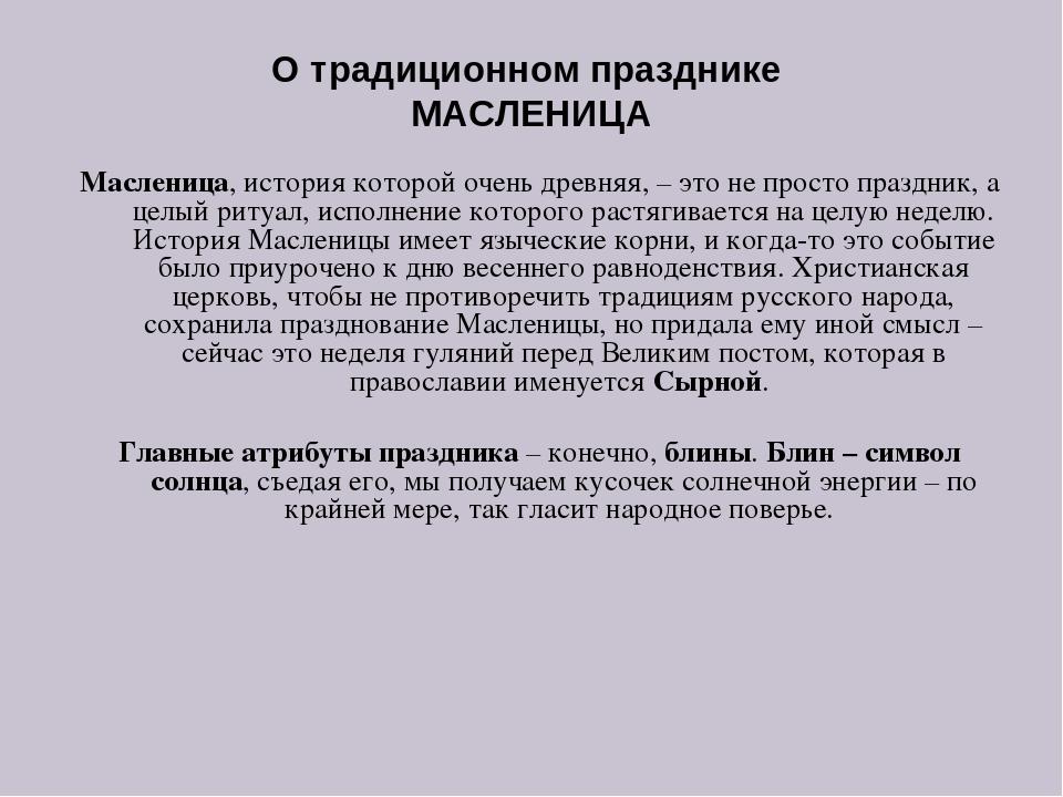 О традиционном празднике МАСЛЕНИЦА Масленица, история которой очень древняя,...