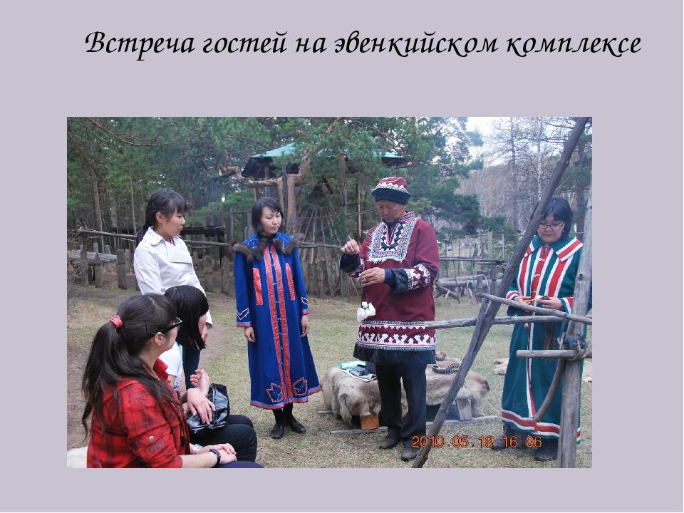 Встреча гостей на эвенкийском комплексе