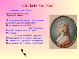 Charlotte von Stein Johann Wolfgang Goethe ШАРЛОТТЕ ФОН ШТЕЙН Перевод В. Леви