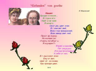 """""""Gefunden"""" von goethe И. Миримский Нашел Бродил я лесом... В глуши его Найти"""