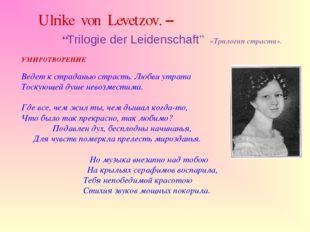 """Ulrike von Levetzov. –""""Trilogie der Leidenschaft"""" «Трилогия страсти». У"""