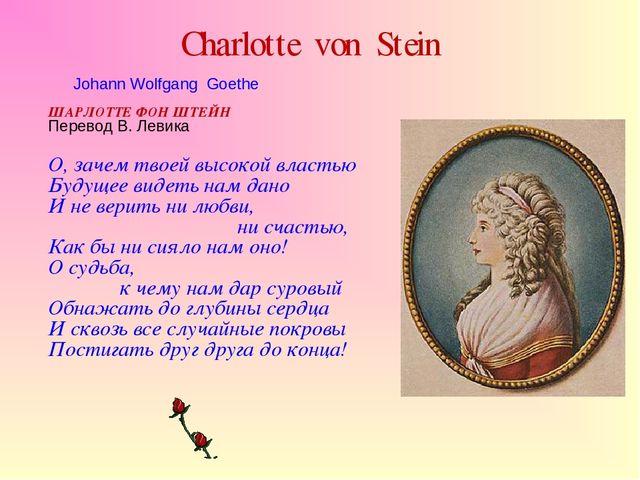 Charlotte von Stein Johann Wolfgang Goethe ШАРЛОТТЕ ФОН ШТЕЙН Перевод В. Леви...