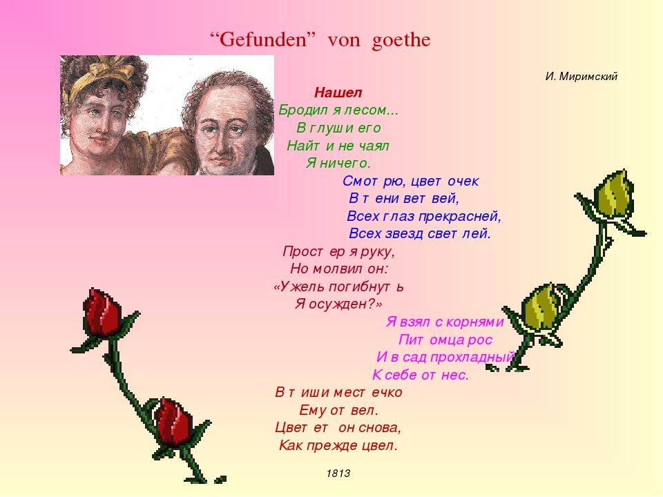 """""""Gefunden"""" von goethe И. Миримский Нашел Бродил я лесом... В глуши его Найти..."""
