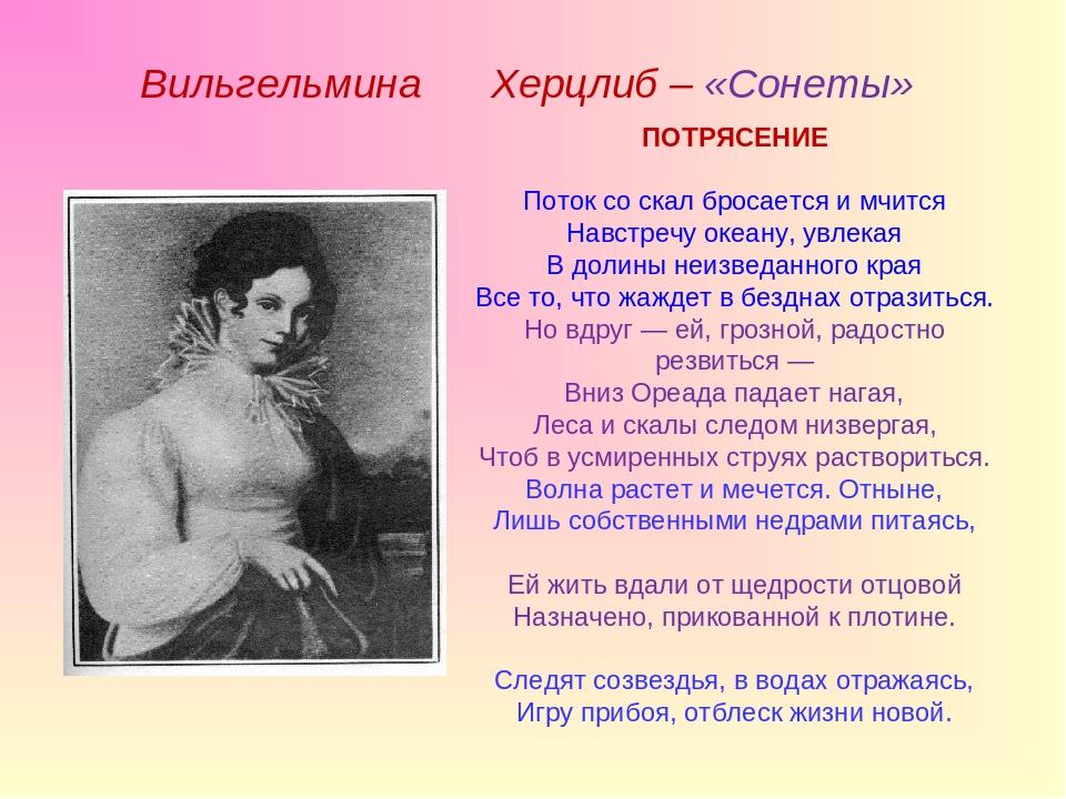 Вильгельмина Херцлиб – «Сонеты» ПОТРЯСЕНИЕ Поток со скал бросается и мчится Н...