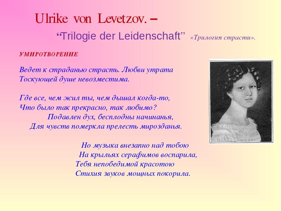 """Ulrike von Levetzov. –""""Trilogie der Leidenschaft"""" «Трилогия страсти». У..."""