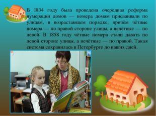 В 1834 году была проведена очередная реформа нумерации домов — номера домам п