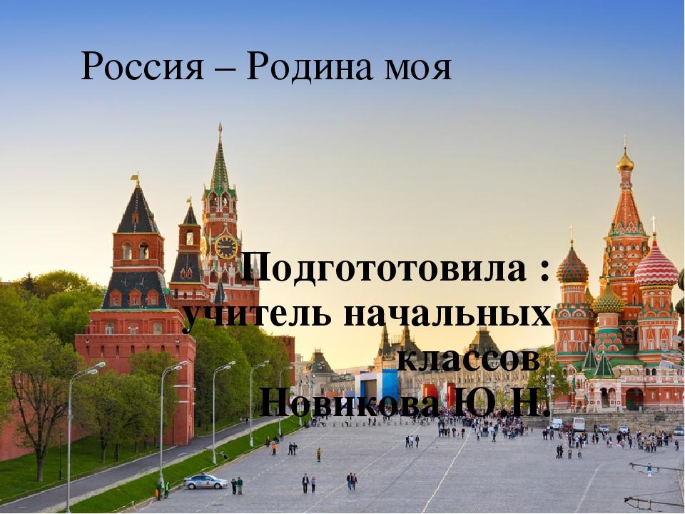 Хорошем прикольные, картинки на тему россия моя родина