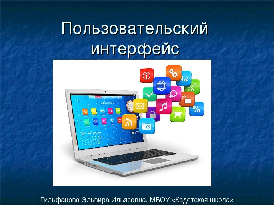 Картинки пользовательского интерфейса