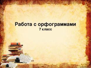 Работа с орфограммами 7 класс http://ku4mina.ucoz.ru/ http://ku4mina.ucoz.ru/