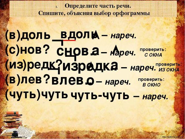 Определите часть речи. Спишите, объясняя выбор орфограммы (в)доль (с)нов? (из...
