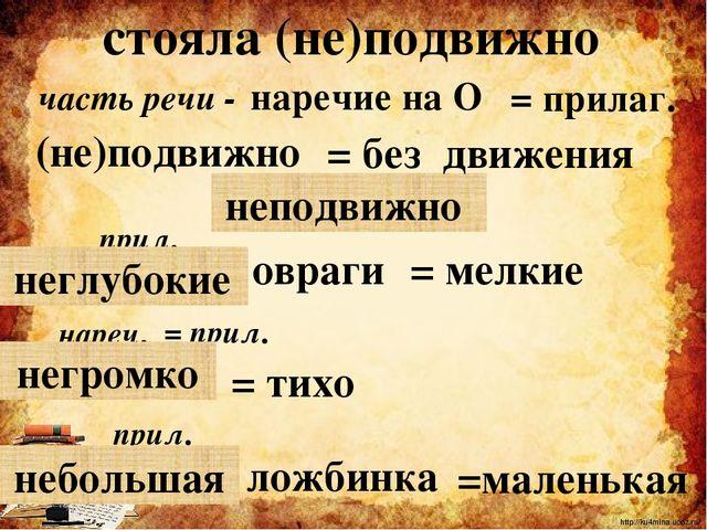 стояла (не)подвижно часть речи - наречие на О = прилаг. (не)подвижно неподвиж...