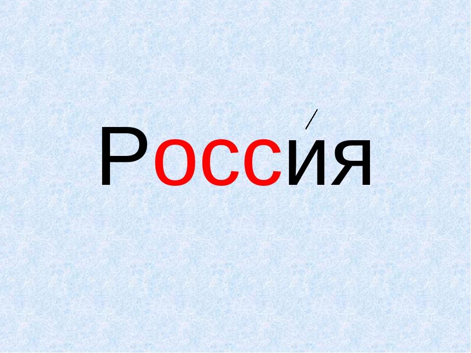 Рисунки к слову россия пары есть