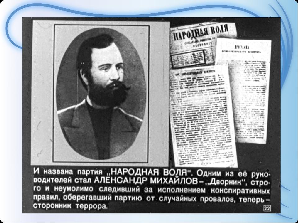 параметры фото исторических деятелей партии народная воля том направлении тарутинского