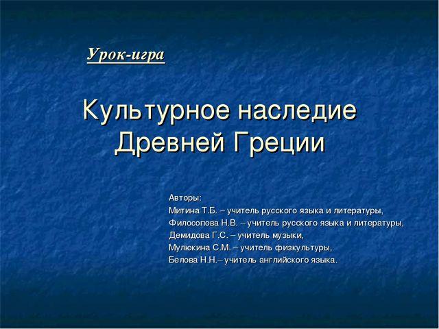 Культурное наследие древней греции реферат 5435