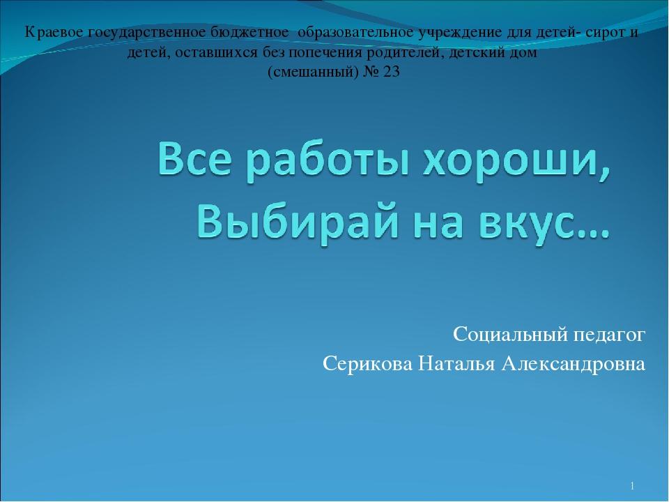 Социальный педагог Серикова Наталья Александровна Краевое государственное бюд...
