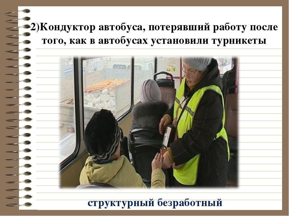 2)Кондуктор автобуса, потерявший работу после того, как в автобусах установил...