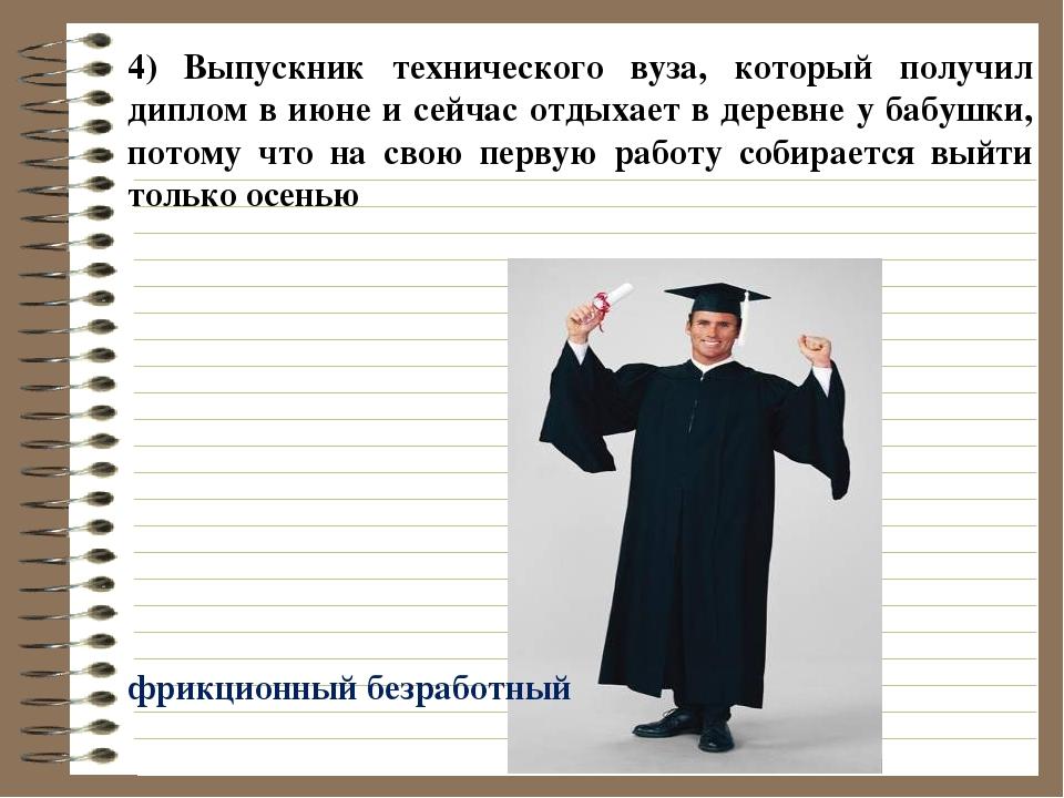 4) Выпускник технического вуза, который получил диплом в июне и сейчас отдыха...