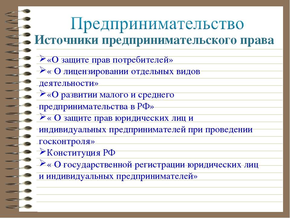 Источники предпринимательского права «О защите прав потребителей» « О лицензи...