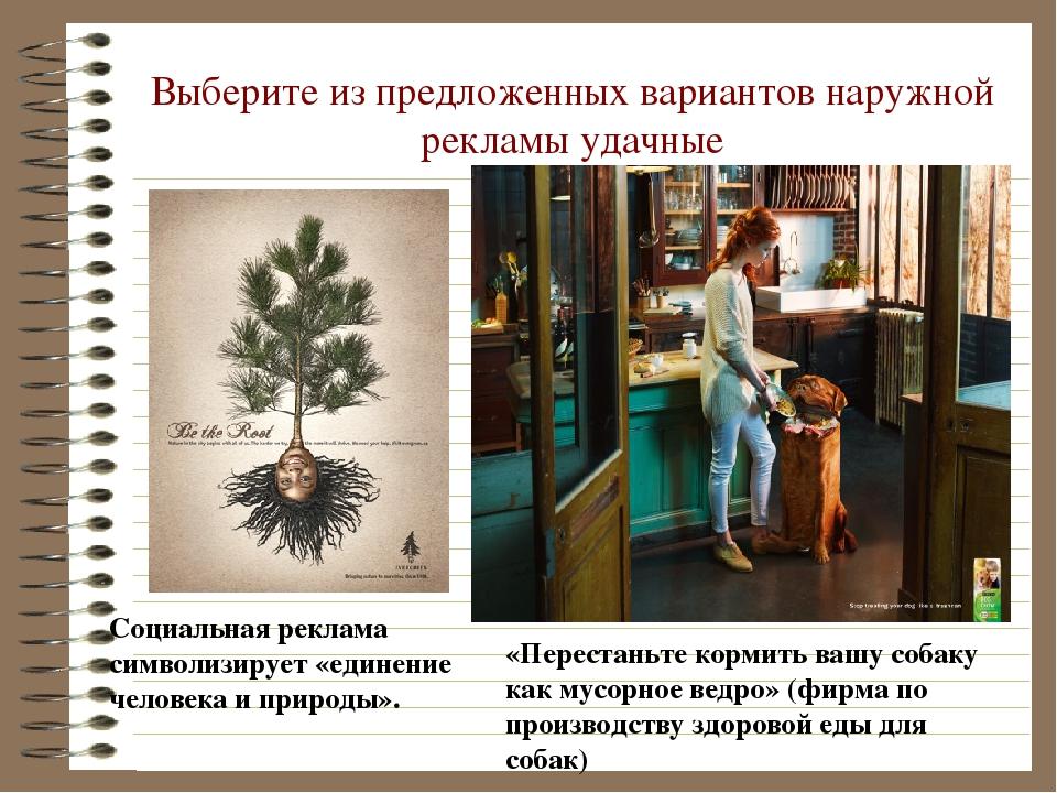 Выберите из предложенных вариантов наружной рекламы удачные «Перестаньте корм...