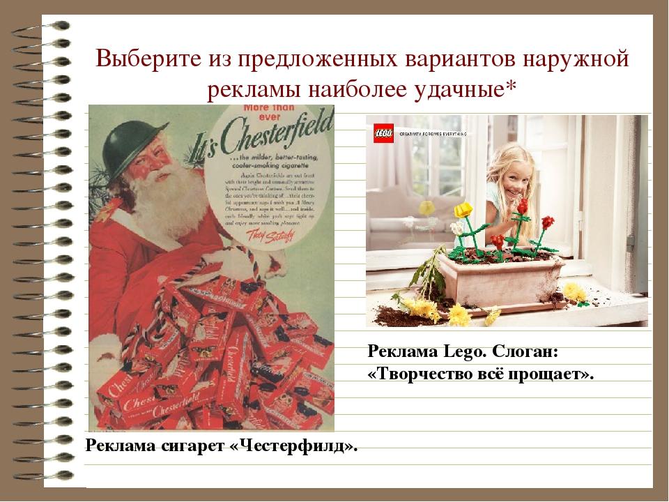 Выберите из предложенных вариантов наружной рекламы наиболее удачные* Реклама...
