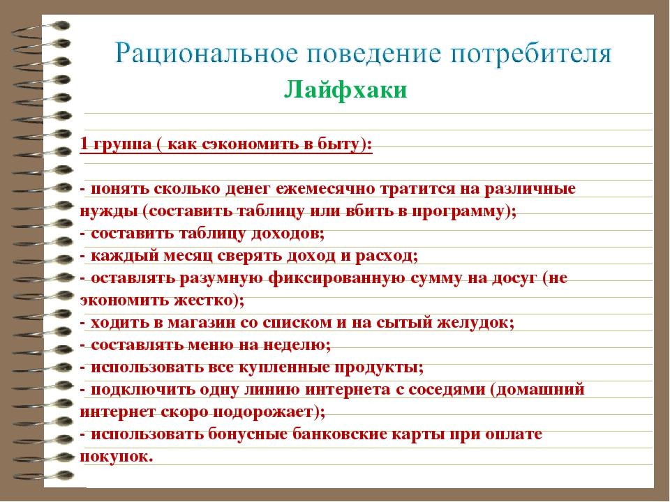 Лайфхаки 1 группа ( как сэкономить в быту): - понять сколько денег ежемесячно...