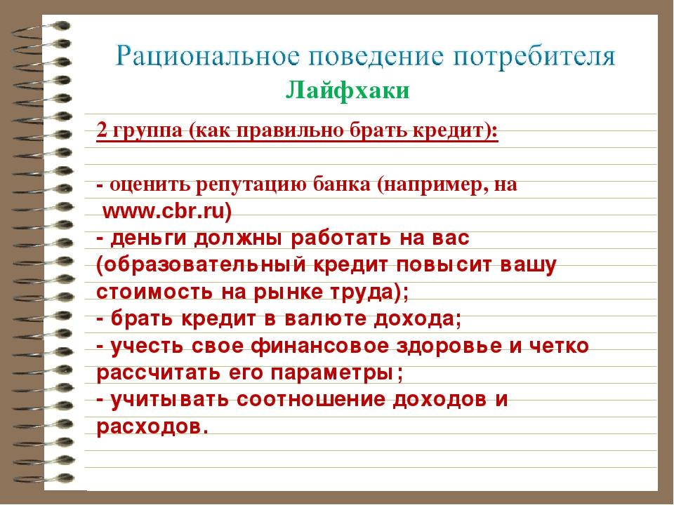 Лайфхаки 2 группа (как правильно брать кредит): - оценить репутацию банка (на...
