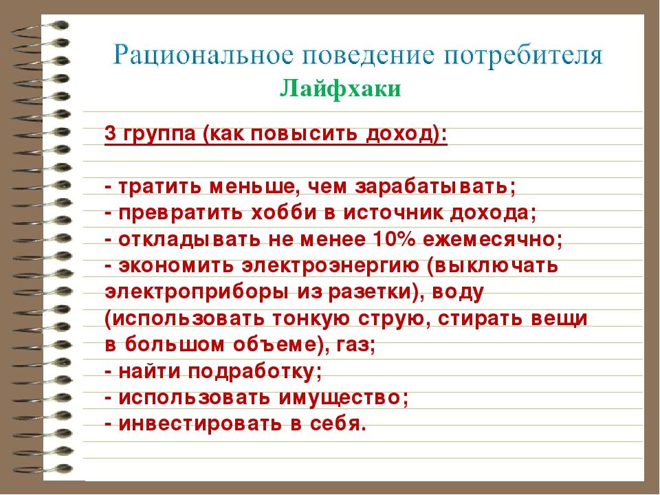 Лайфхаки 3 группа (как повысить доход): - тратить меньше, чем зарабатывать; -...