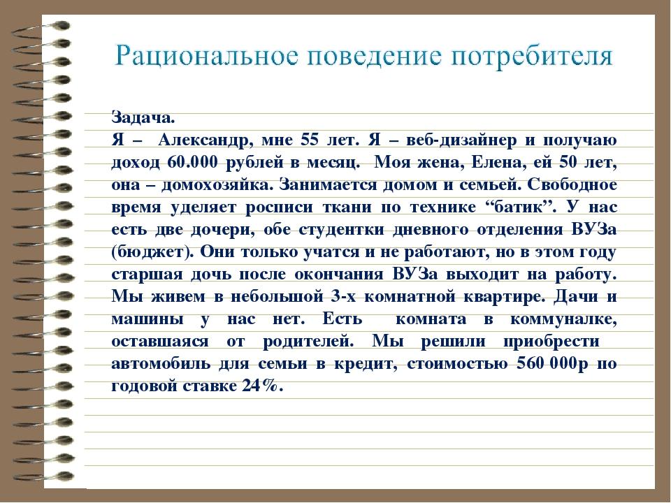 Задача. Я – Александр, мне 55 лет. Я – веб-дизайнер и получаю доход 60.000 ру...