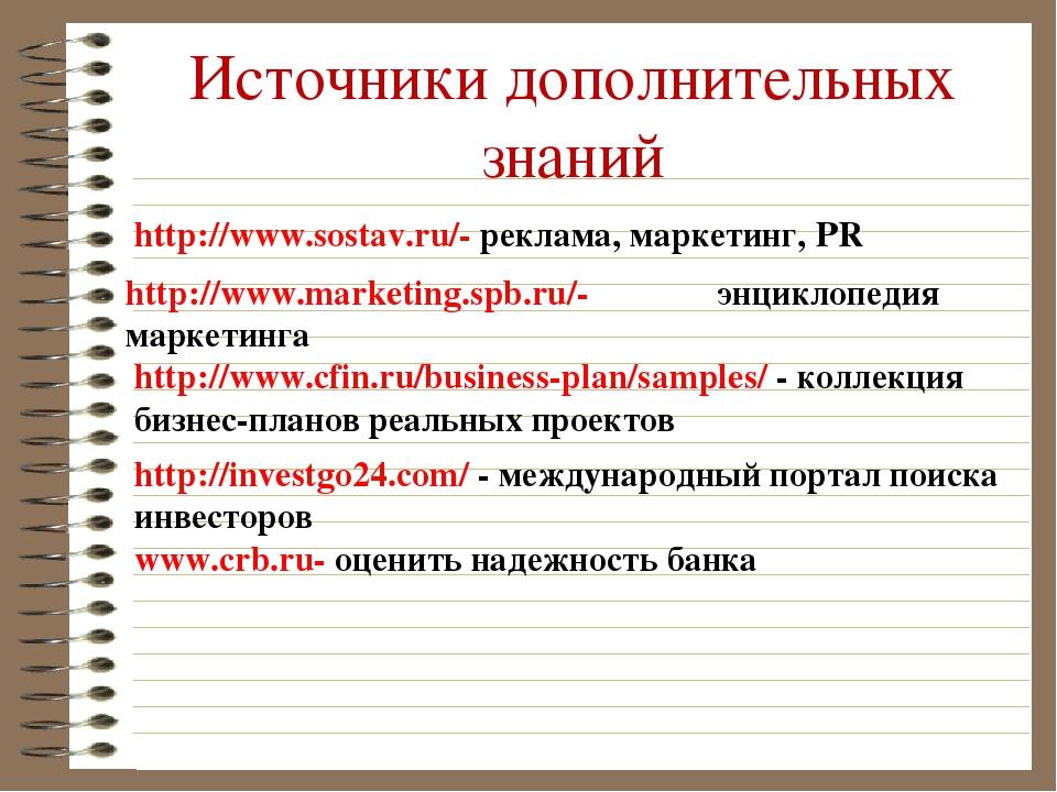Источники дополнительных знаний http://www.sostav.ru/- реклама, маркетинг, PR...