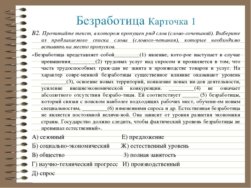 В2. Прочитайте текст, в котором пропущен ряд слов (словосочетаний). Выберите...