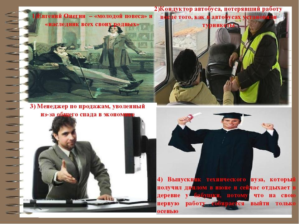 1)Евгений Онегин – «молодой повеса» и «наследник всех своих родных» 2)Кондукт...