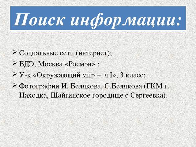 Поиск информации: Социальные сети (интернет); БДЭ, Москва «Росмэн» ; У-к «Окр...