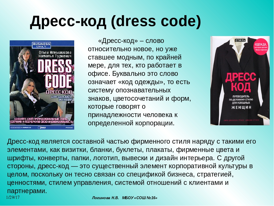 dress code Need a sample dress code for a business casual workplace this dress code gives you detailed information to describe your expectations for business attire.