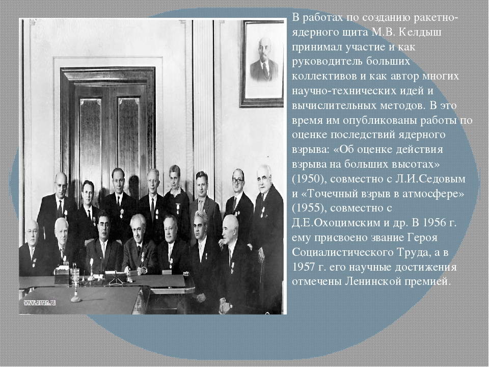 В работах по созданию ракетно-ядерного щита М.В. Келдыш принимал участие и ка...
