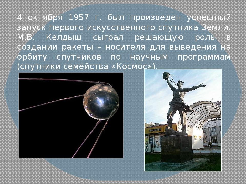 4 октября 1957 г. был произведен успешный запуск первого искусственного спутн...