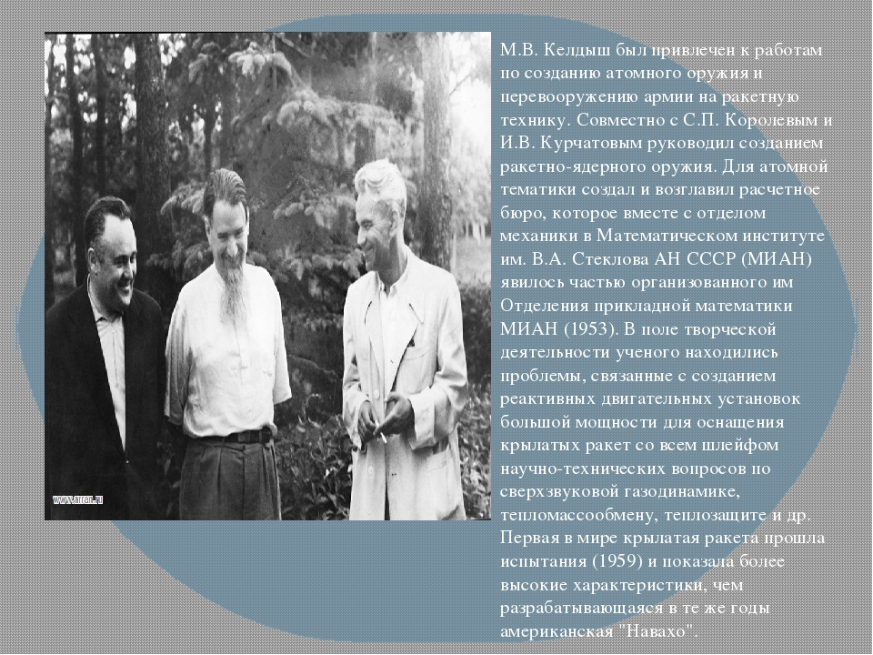 М.В. Келдыш был привлечен к работам по созданию атомного оружия и перевооруже...