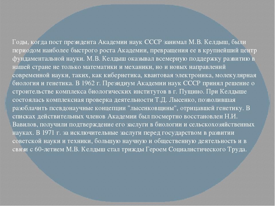 Годы, когда пост президента Академии наук СССР занимал М.В. Келдыш, были пери...
