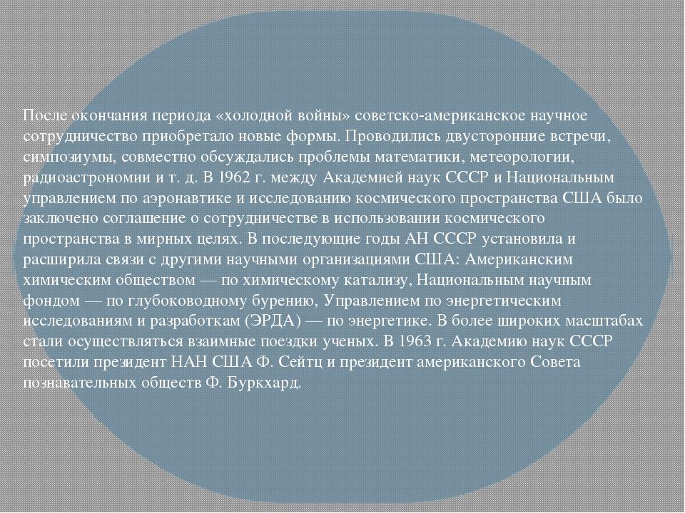 После окончания периода «холодной войны» советско-американское научное сотруд...