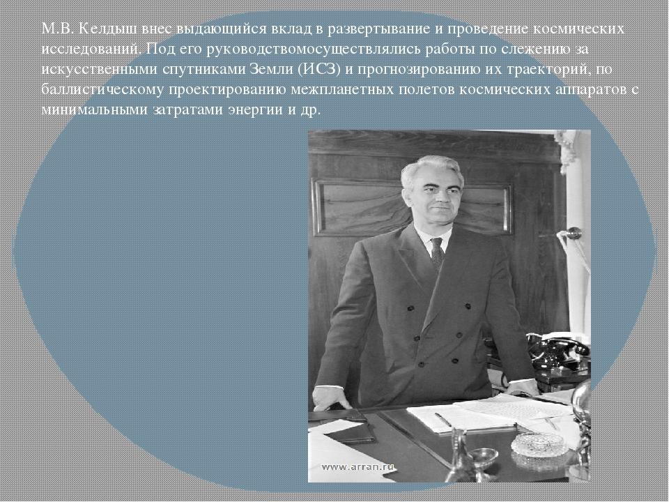 М.В. Келдыш внес выдающийся вклад в развертывание и проведение космических ис...