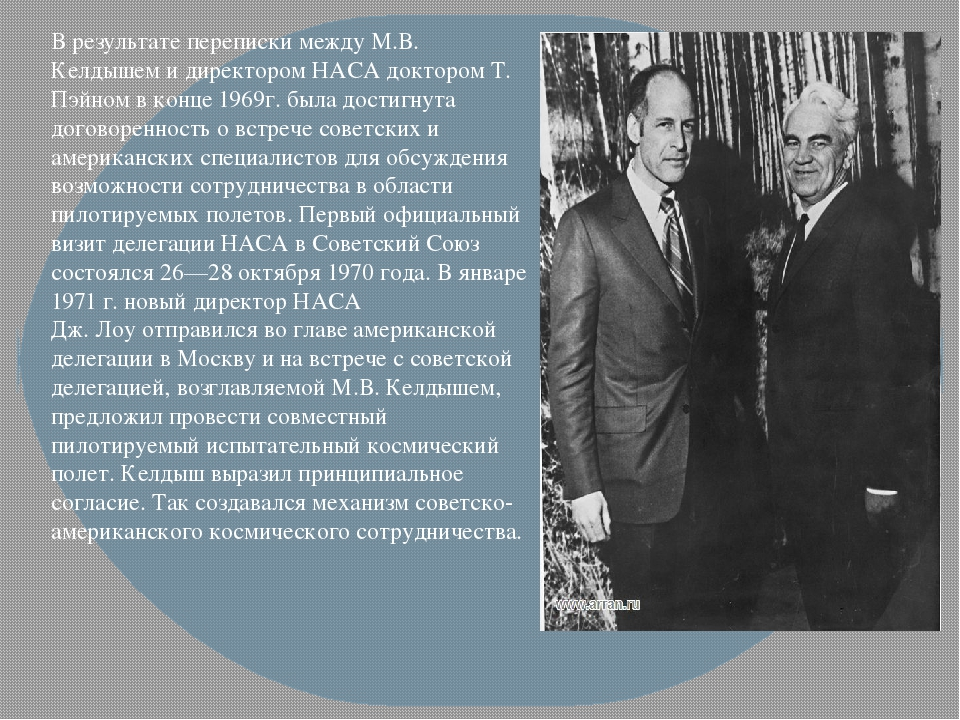В результате переписки между М.В. Келдышем и директором НАСА доктором Т. Пэйн...