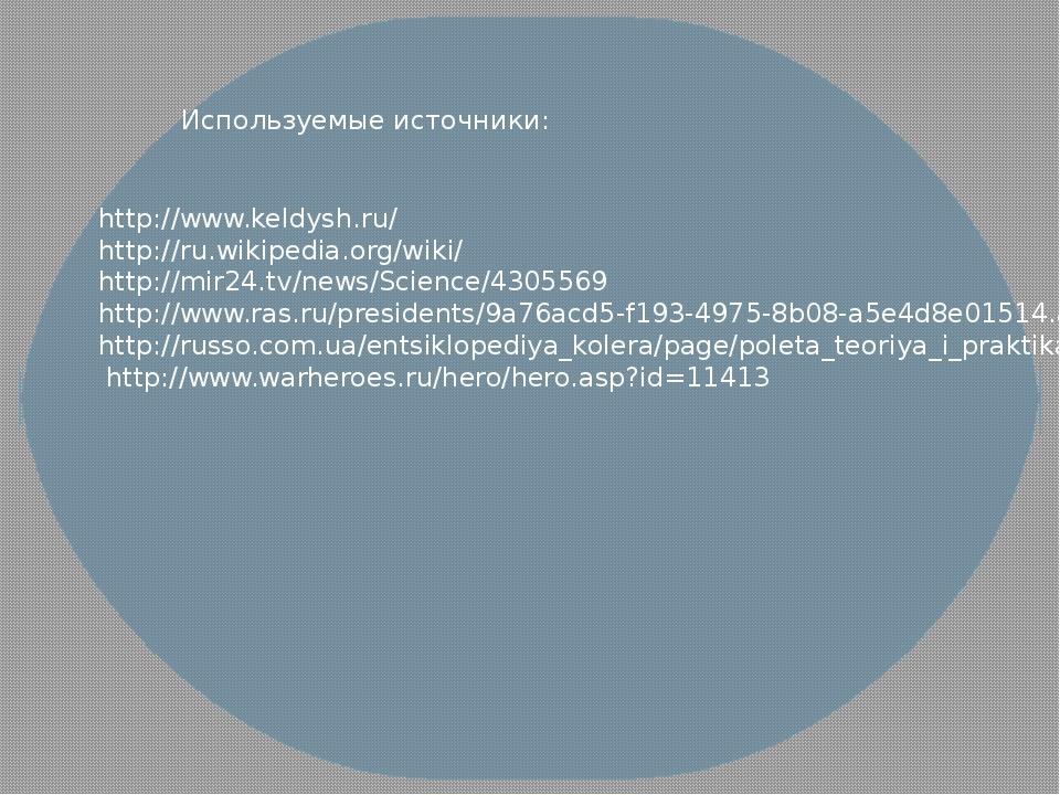 Используемые источники: http://www.keldysh.ru/ http://ru.wikipedia.org/wiki/...