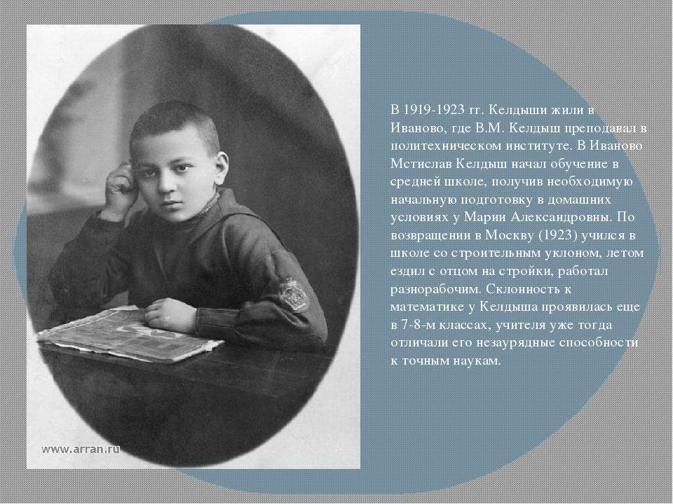 В 1919-1923 гг. Келдыши жили в Иваново, где В.М. Келдыш преподавал в политехн...