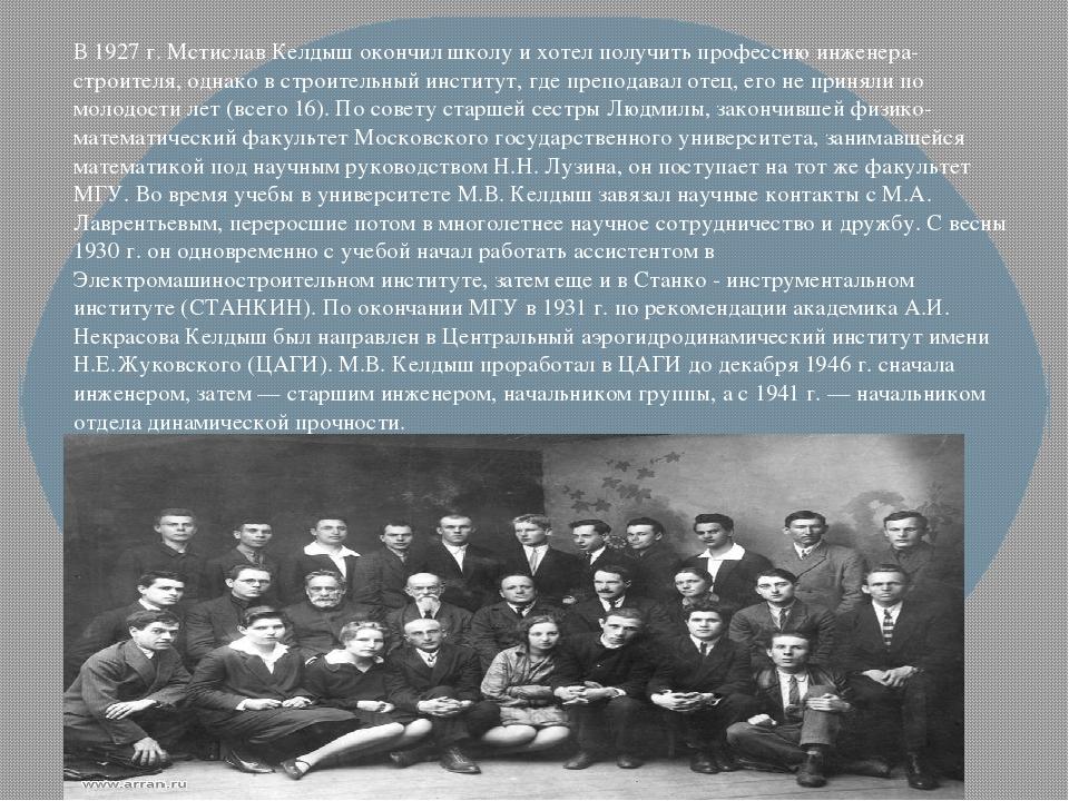 В 1927 г. Мстислав Келдыш окончил школу и хотел получить профессию инженера-с...