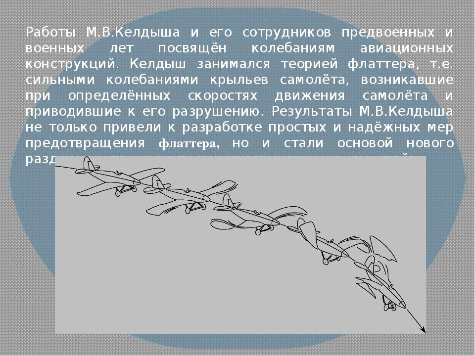 Работы М.В.Келдыша и его сотрудников предвоенных и военных лет посвящён колеб...