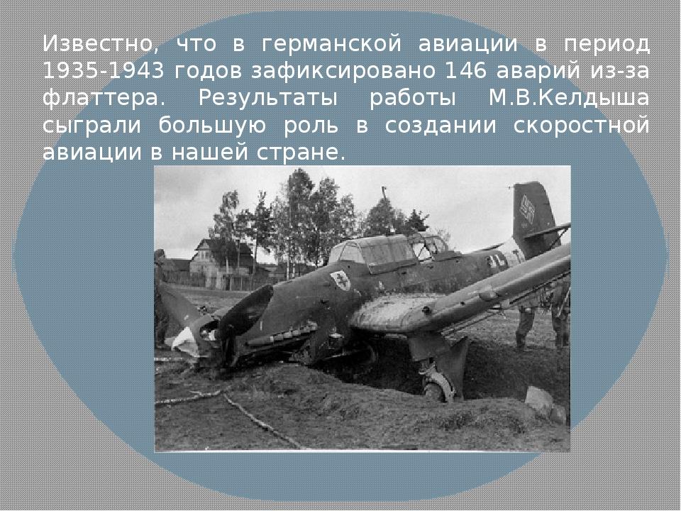 Известно, что в германской авиации в период 1935-1943 годов зафиксировано 146...