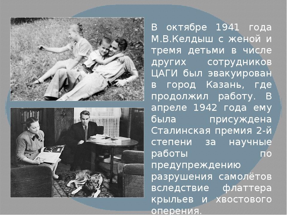 В октябре 1941 года М.В.Келдыш с женой и тремя детьми в числе других сотрудн...